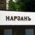 В каком городе есть нарзан: в Кисловодске, Пятигорске, Ессентуках или Железноводске?