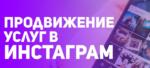 Продвижение аккаунта в Инстаграме в Пятигорске, Кисловодске, Ессентуках, Железноводске, Минводах, Лермонтове и Георгиевске (КМВ)